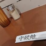 151863346 - のスた 箸袋