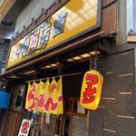 フスマにかけろ 中崎壱丁 中崎商店會1-6-18号ラーメン -