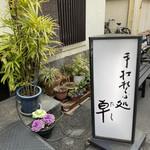 そば処 卓 - 昔ながらの街のお蕎麦屋さん♡神戸っぽい(*´艸`)