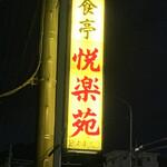 悦楽苑 -