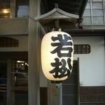 15188953 - 【2012年長月(9月)】
