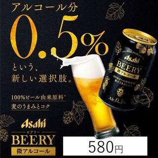 BEERY(ビアリー)※アルコール飲料ではありません