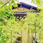 151885913 - ◎ 『未在』は京都円山公園の敷地内の一角に佇む。