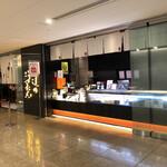 伊達の牛たん本舗 - オレンジ色のイメージ