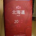 15189003 - ミシェラン北海道版2012年度星を取りました