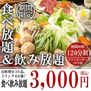 料理38品食べ放題&60種以上のドリンク飲み放題で3000円