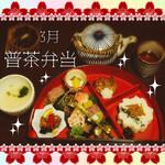 普茶料理 梵