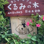 くるみの木 - 看板