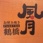鶴橋風月 - 鶴橋風月、関東でもいつしかメジャーなお店に成りました。