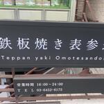 鉄板焼き 表参道 -