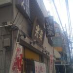 151921771 - 店構えが昭和レトロで素敵
