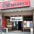 金沢中央市場食堂 - 外観写真: