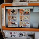 いちがい屋 - 鬼門の自動食券機(タッチパネル式)