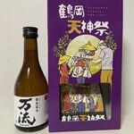 冨士酒造 - ドリンク写真:5.25鶴岡天神祭限定地酒(万流・十水)セットの万流