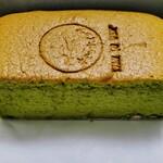 純生カステラ キミとホイップ - 料理写真:宇治抹茶カステラ(ハーフ)