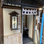 歌舞伎そば - 重厚な門構え
