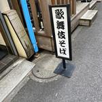 歌舞伎そば - 歌舞伎座正門と間違える奥方もいるとか。看板。