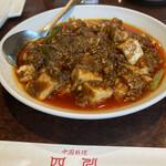 中国料理 四川  - 料理写真: