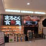 まるとく食堂 - 博多駅のデイトスにある新鮮なお魚の食べれるお店です。