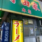 町田家 -