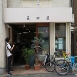 菱田屋 - シンプルな店構えですが、色んな方から長く愛されるお店です。  自分も通いたい。  ご馳走様でした_(._.)_