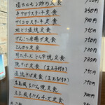 Shumaikaraageseressosakaba - ランチメニュー