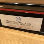 Rakkannishiazabugorudo - 紙エプロンあります。