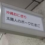 木灰そば 太陽人 - 姉妹店の沖縄おにぎり 太陽人のポークたまごの看板