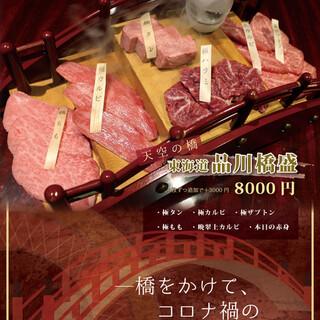 東海道品川橋盛り〈天空の橋〉8000円