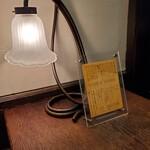151994746 - テーブルのランプ