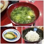 殻の三光橋 - ◆ご飯はつやがあり、美味しい。お代わり可能。 ◆お味噌汁は「アオサ」たっぷり,ただお味噌の味わいが若干好みではなく。 ◆香の物。