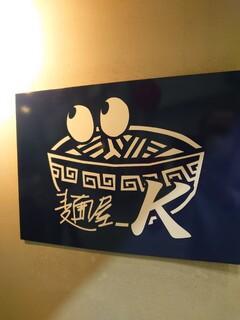 麺屋 K - 看板