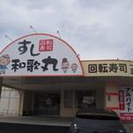 すし和歌丸 - お店の外観