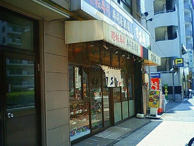 寿司居酒屋 日本海 大森店