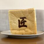 パン ド グラン - 料理写真:・生食パン 匠 1斤 300円/税抜