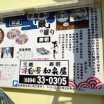 和泉屋 - 外の壁面に広告看板