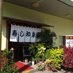 和泉屋 - 寿司屋然とした入口