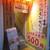 0秒レモンサワー® 仙台ホルモン焼⾁酒場 ときわ亭  - 外観写真:西五反田にございます