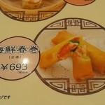 香港私菜 Repulse Bay - 『海鮮春巻』~♪(^o^)丿『