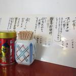 源智のそば - やっぱり長野は、八幡屋礒五郎