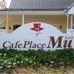 Cafe Place Mu - 看板