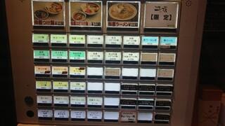 つけ麺一頂 - 券売機