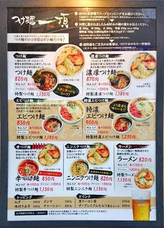 つけ麺一頂 - メニュー20210527