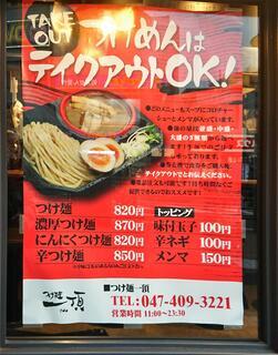 つけ麺一頂 - テイクアウトメニュー20210527