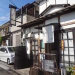 たか志 - 住宅街の中の一軒家