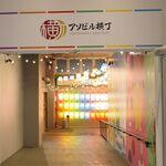 152046397 - 先日、横浜に行く機会があった時にアソビル横丁へ。