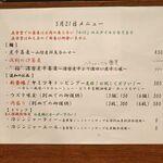152046401 - メニューは2つありましたが、今回は「煮干しそば」850円を食べてみることに。