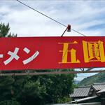 152062421 - 五圓安