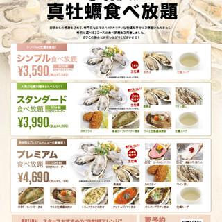 【期間限定開催】6/1~6/30生牡蠣食べ放題