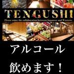 天ぷらとおでん 個室 天串 -